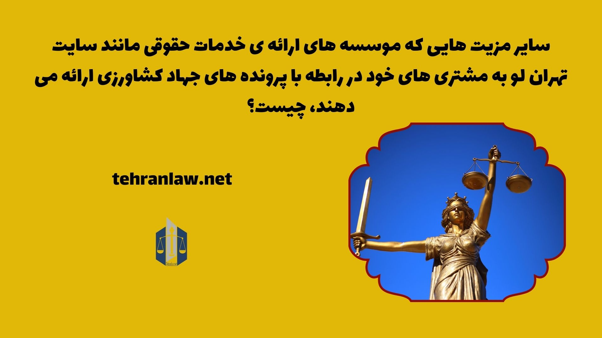 سایر مزیت هایی که موسسه های ارائه ی خدمات حقوقی مانند سایت تهران لو به مشتری های خود در رابطه با پرونده های جهاد کشاورزی ارائه می دهند، چیست؟