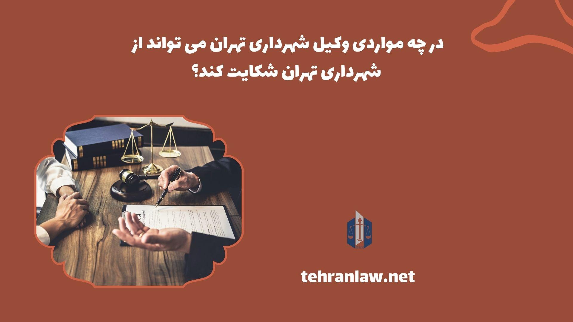 در چه مواردی وکیل شهرداری تهران می تواند از شهرداری تهران شکایت کند؟