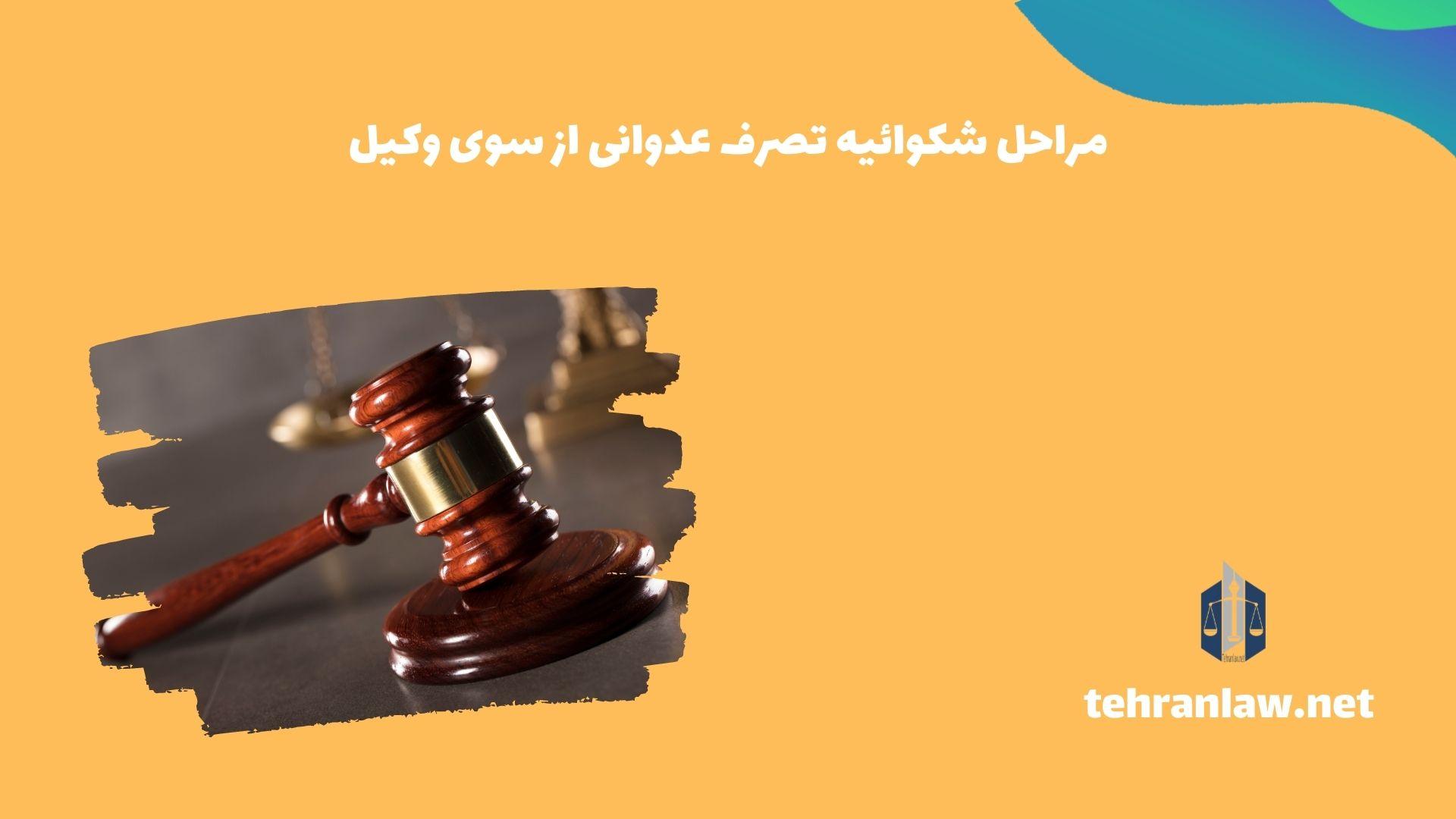 مراحل شکوائیه تصرف عدوانی از سوی وکیل