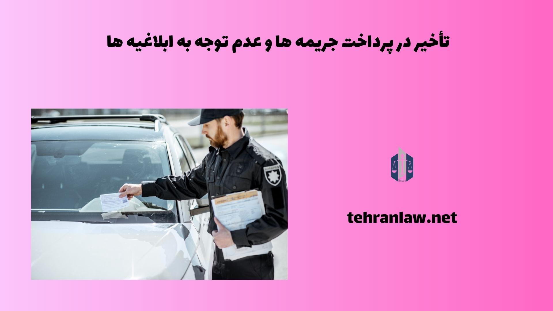 تأخیر در پرداخت جریمه ها و عدم توجه به ابلاغیه ها