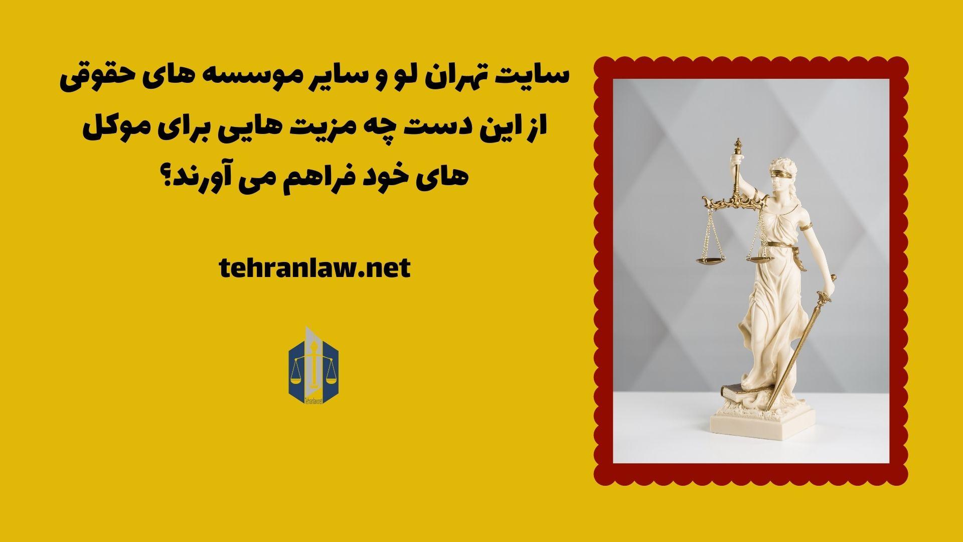 سایت تهران لو و سایر موسسه های حقوقی از این دست چه مزیت هایی برای موکل های خود فراهم می آورند؟
