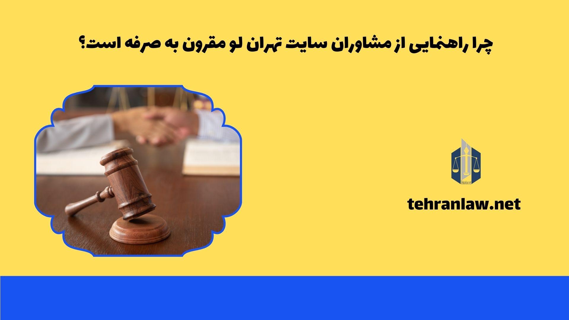 چرا راهنمایی از مشاوران سایت تهران لو مقرون به صرفه است؟
