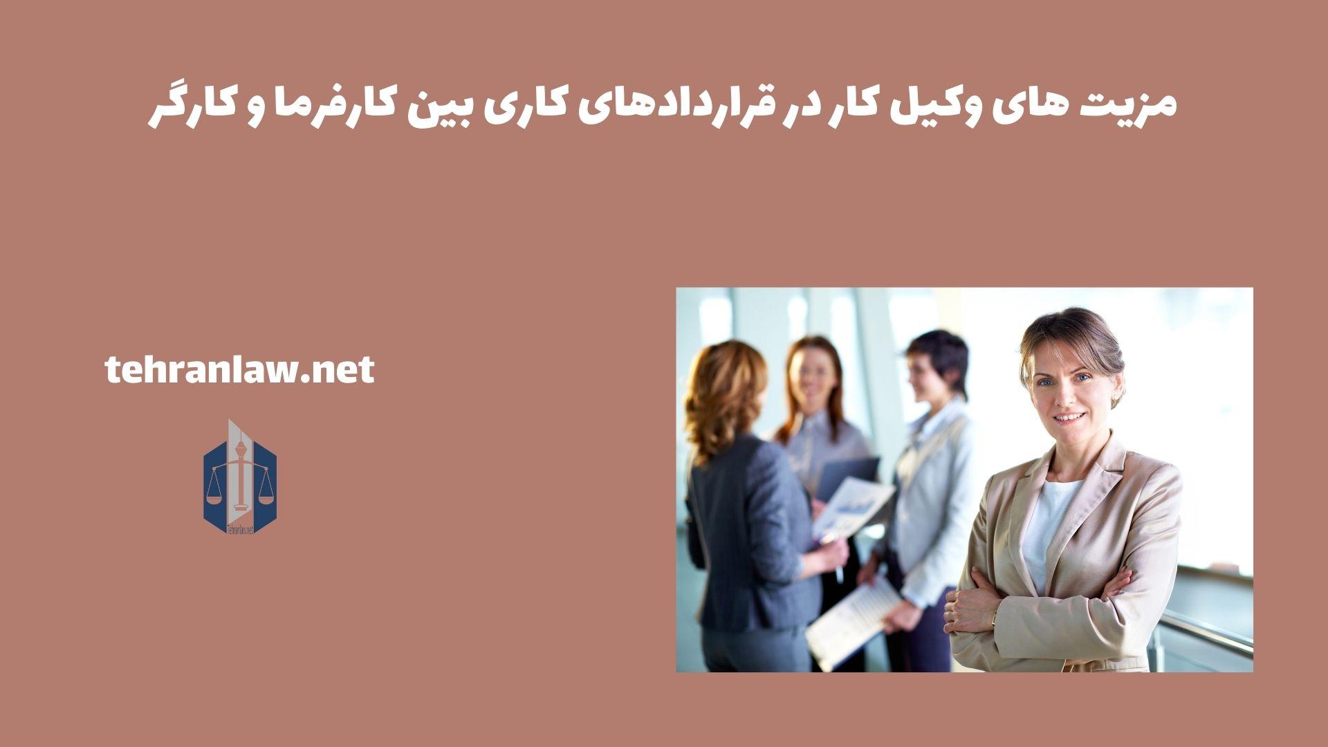 مزیت های وکیل کار در قراردادهای کاری بین کارفرما و کارگر