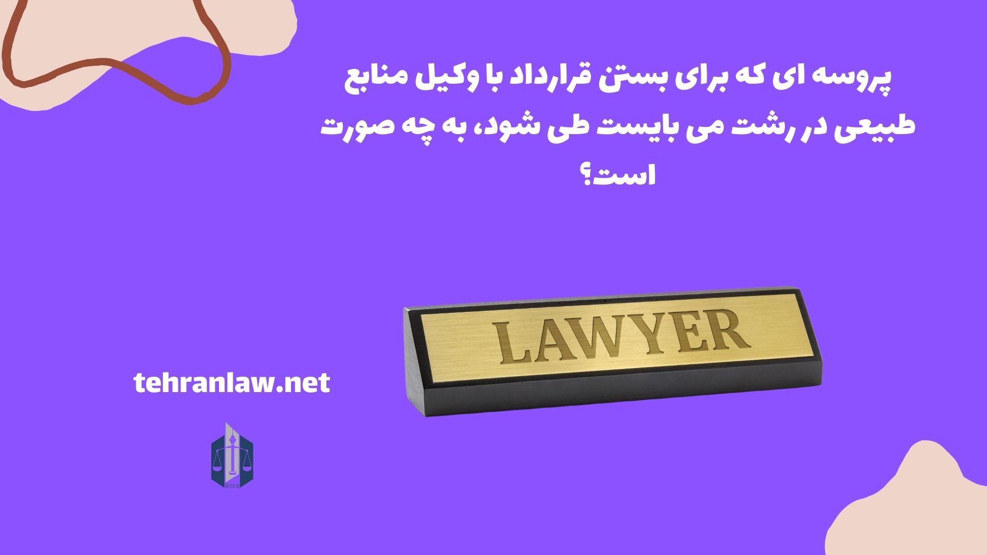پروسه ای که برای بستن قرارداد با وکیل منابع طبیعی در رشت می بایست طی شود، به چه صورت است؟