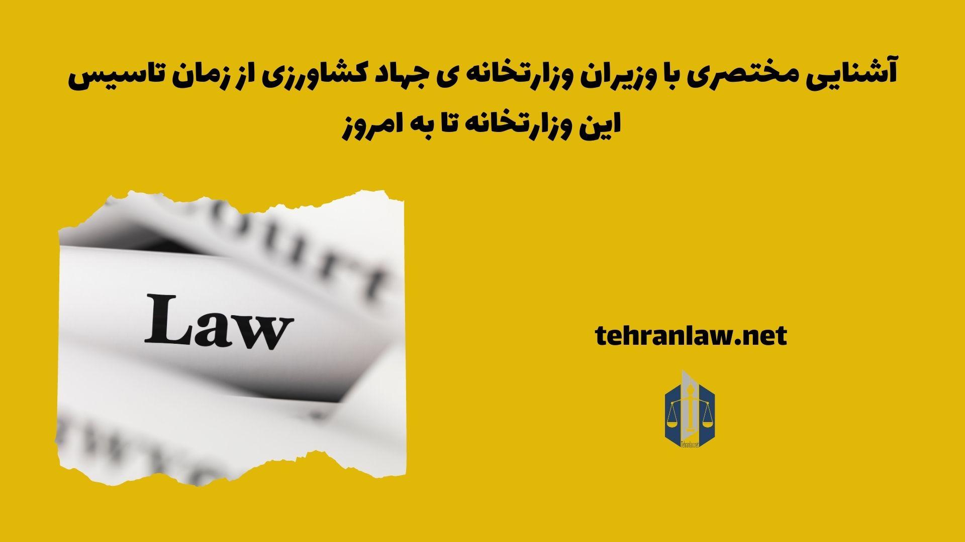 آشنایی مختصری با وزیران وزارتخانه ی جهاد کشاورزی از زمان تاسیس این وزارتخانه تا به امروز
