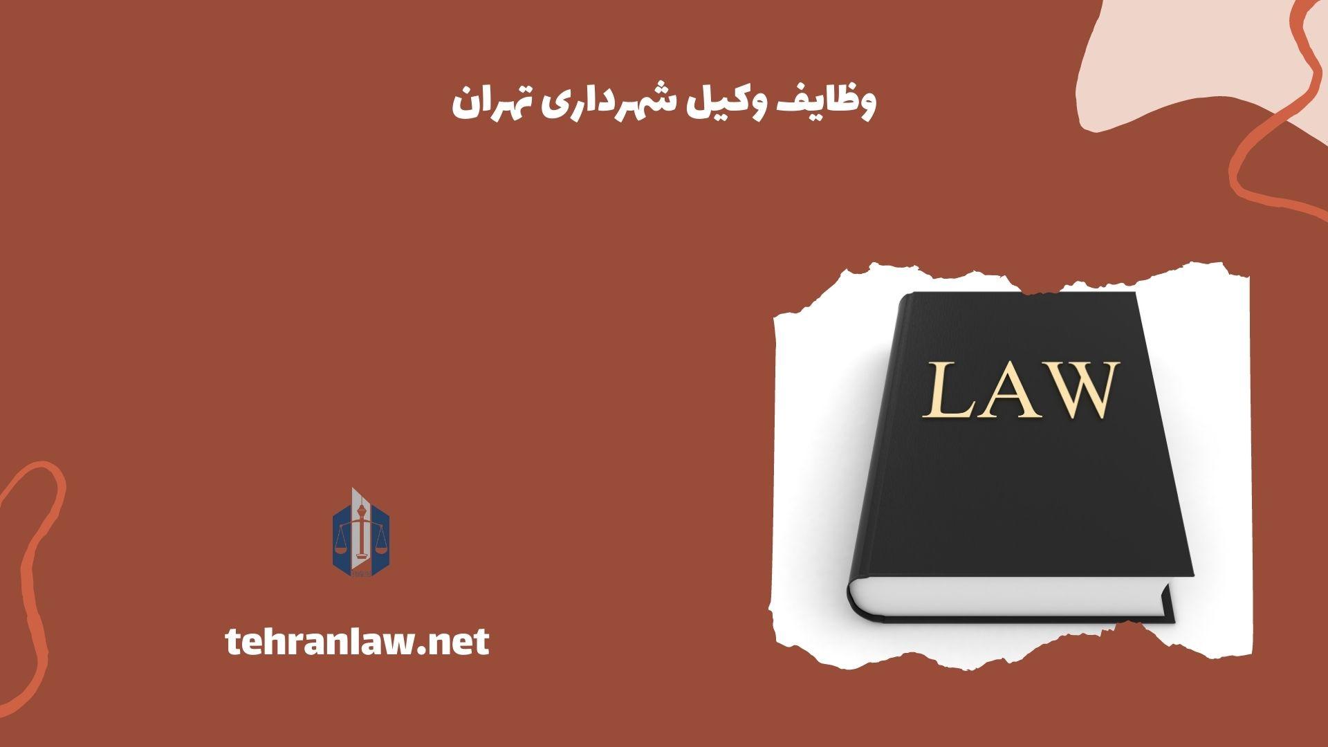 وظایف وکیل شهرداری تهران