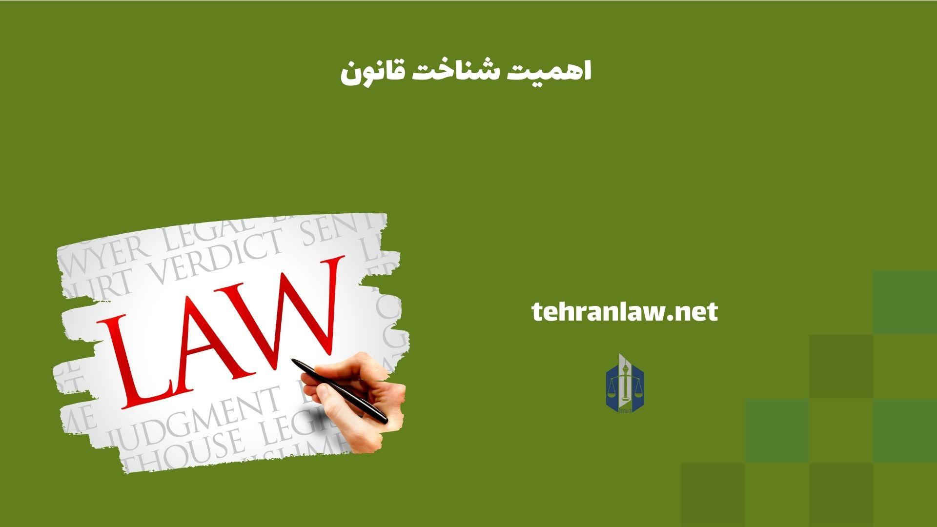اهمیت شناخت قانون