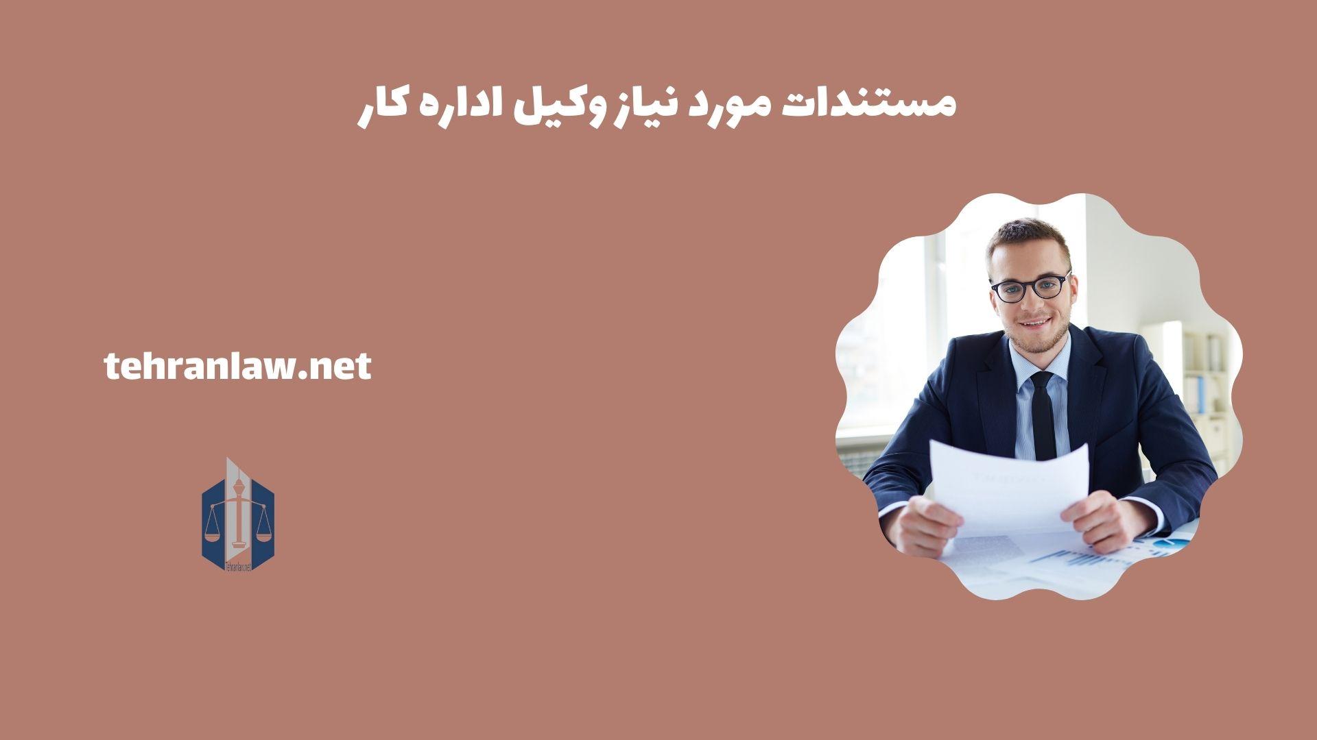 مستندات مورد نیاز وکیل اداره کار