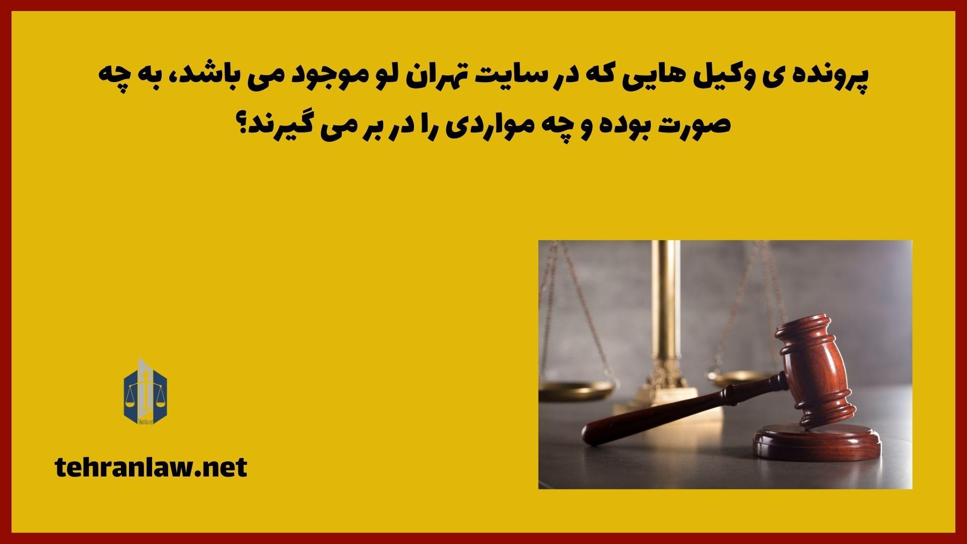 پرونده ی وکیل هایی که در سایت تهران لو موجود می باشد، به چه صورت بوده و چه مواردی را در بر می گیرند؟