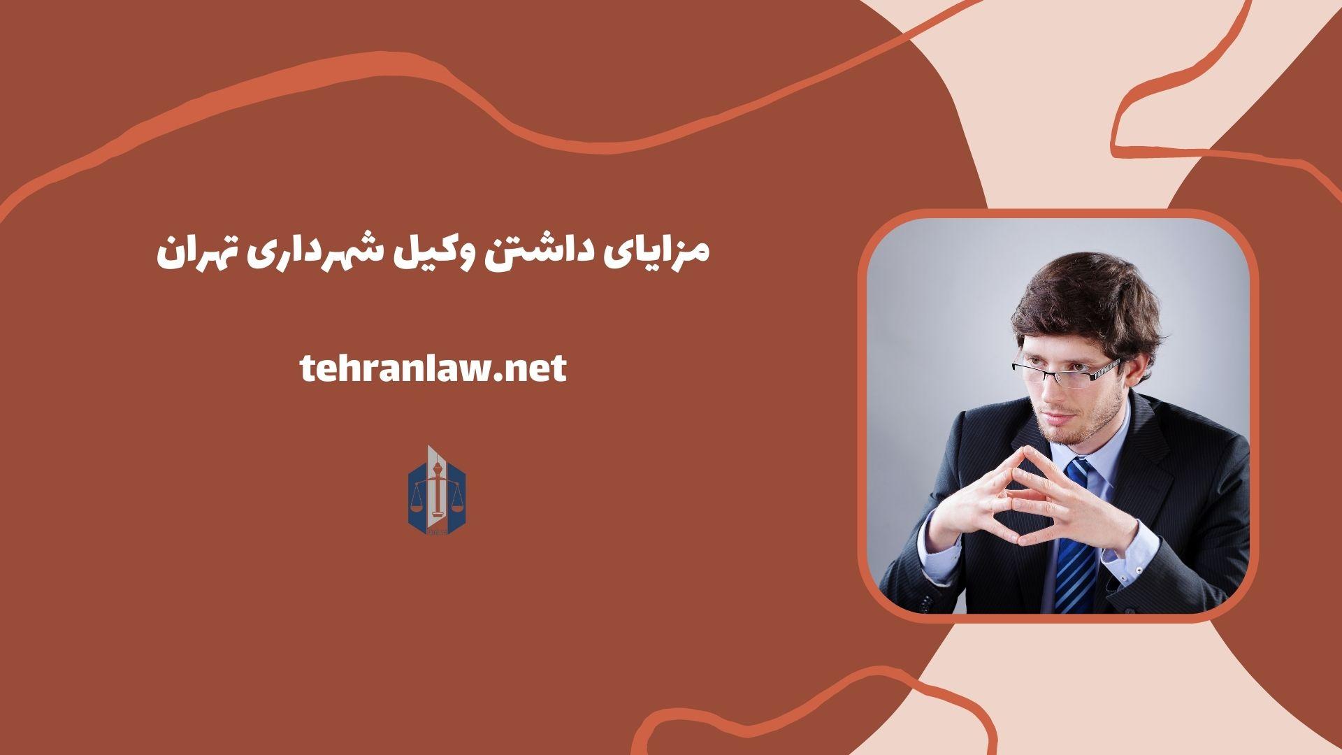مزایای داشتن وکیل شهرداری تهران