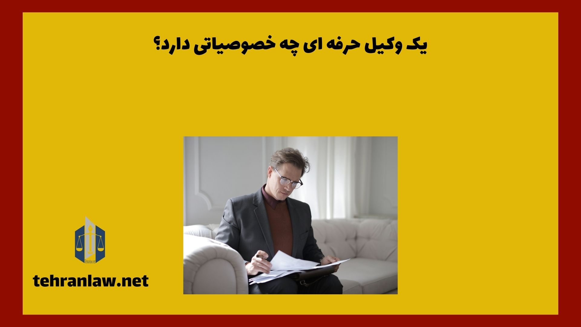 یک وکیل حرفه ای چه خصوصیاتی دارد؟