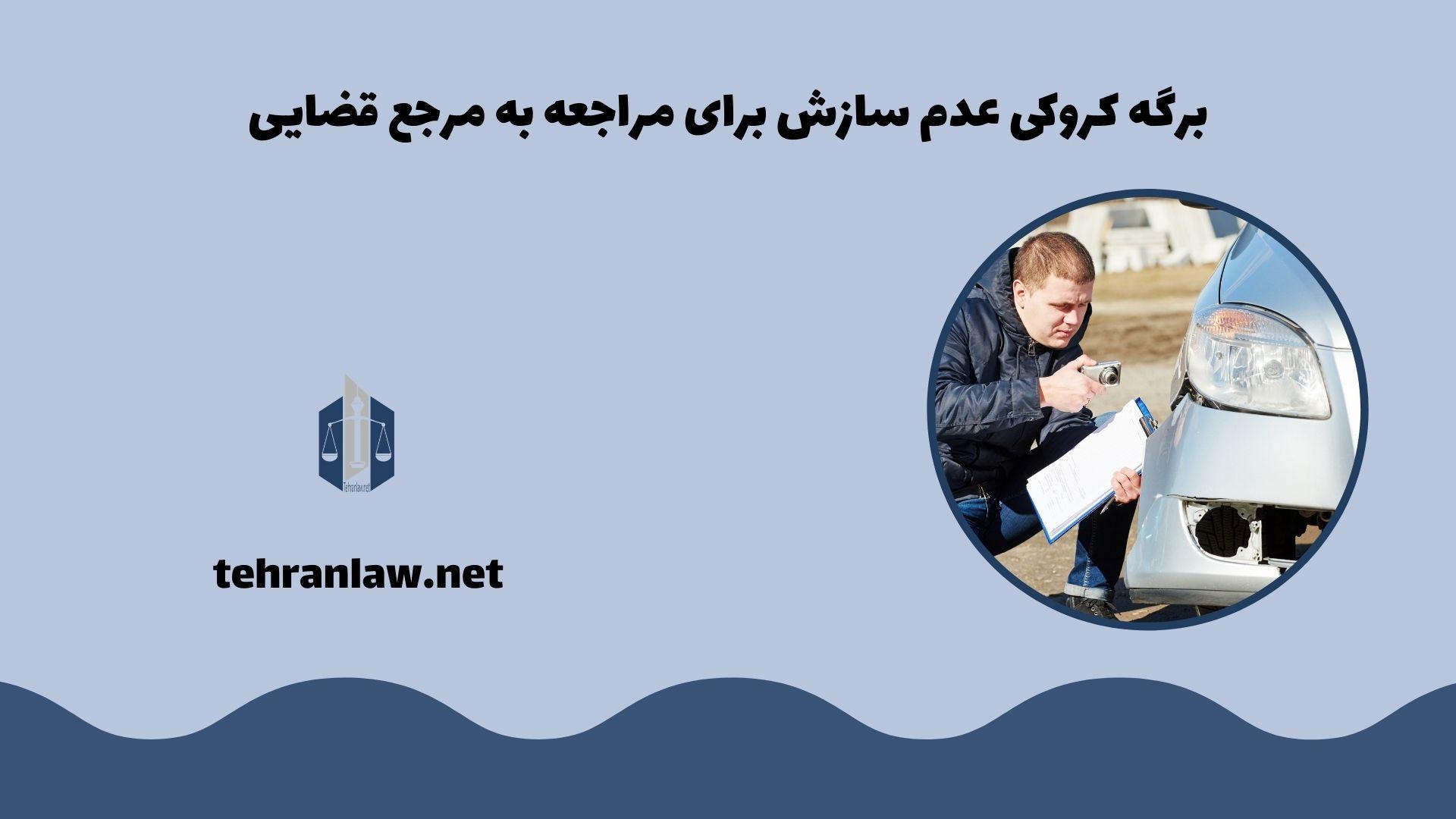 برگه کروکی عدم سازش برای مراجعه به مرجع قضایی