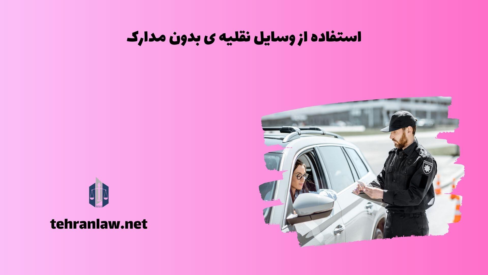 استفاده از وسایل نقلیه ی بدون مدارک
