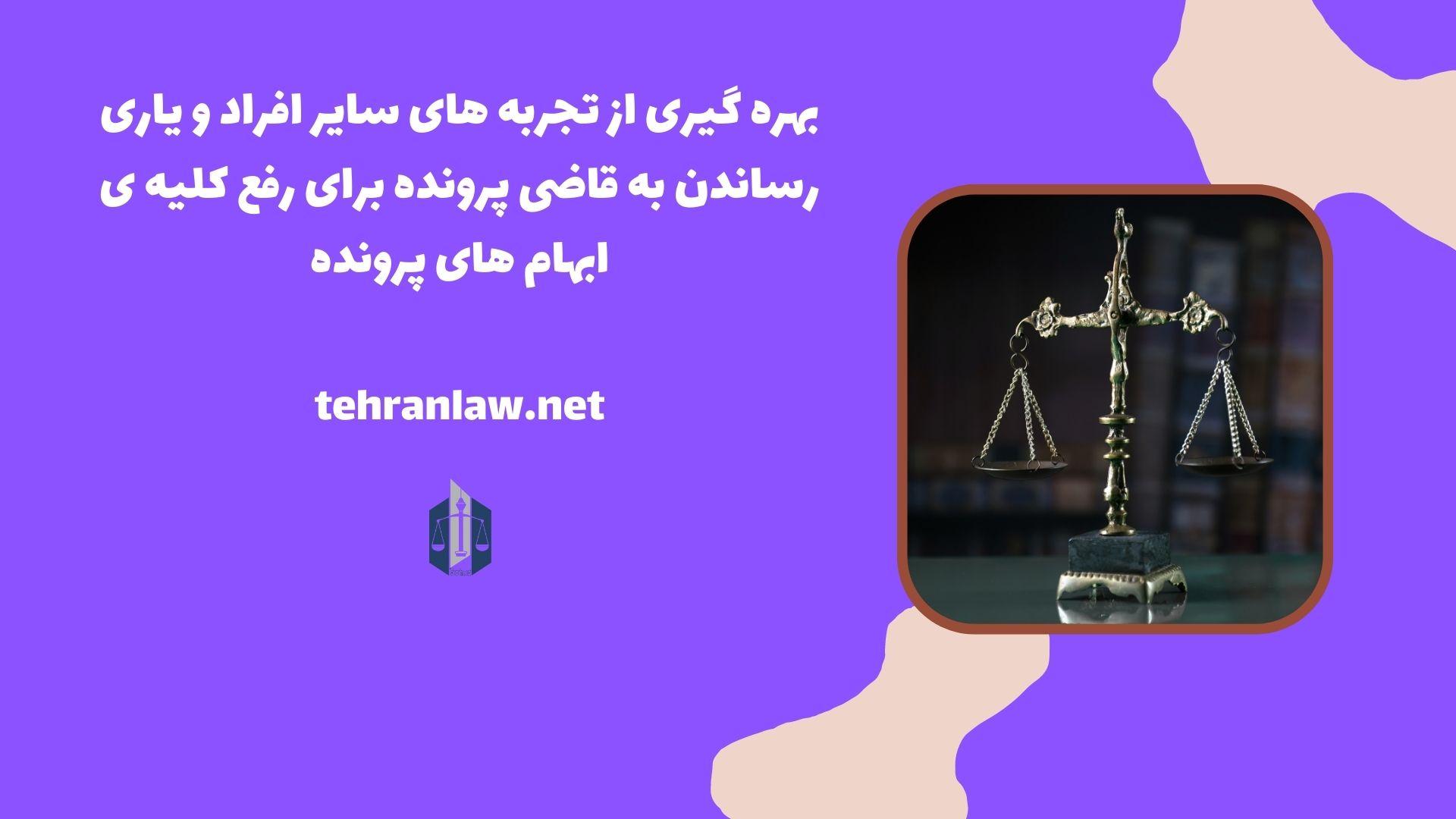 بهره گیری از تجربه های سایر افراد و یاری رساندن به قاضی پرونده برای رفع کلیه ی ابهام های پرونده