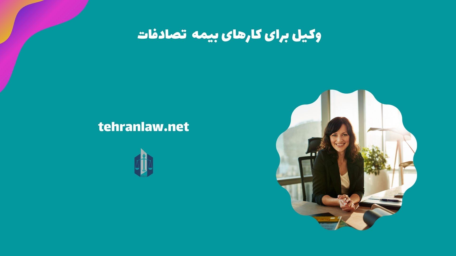 وکیل برای کارهای بیمه تصادفات