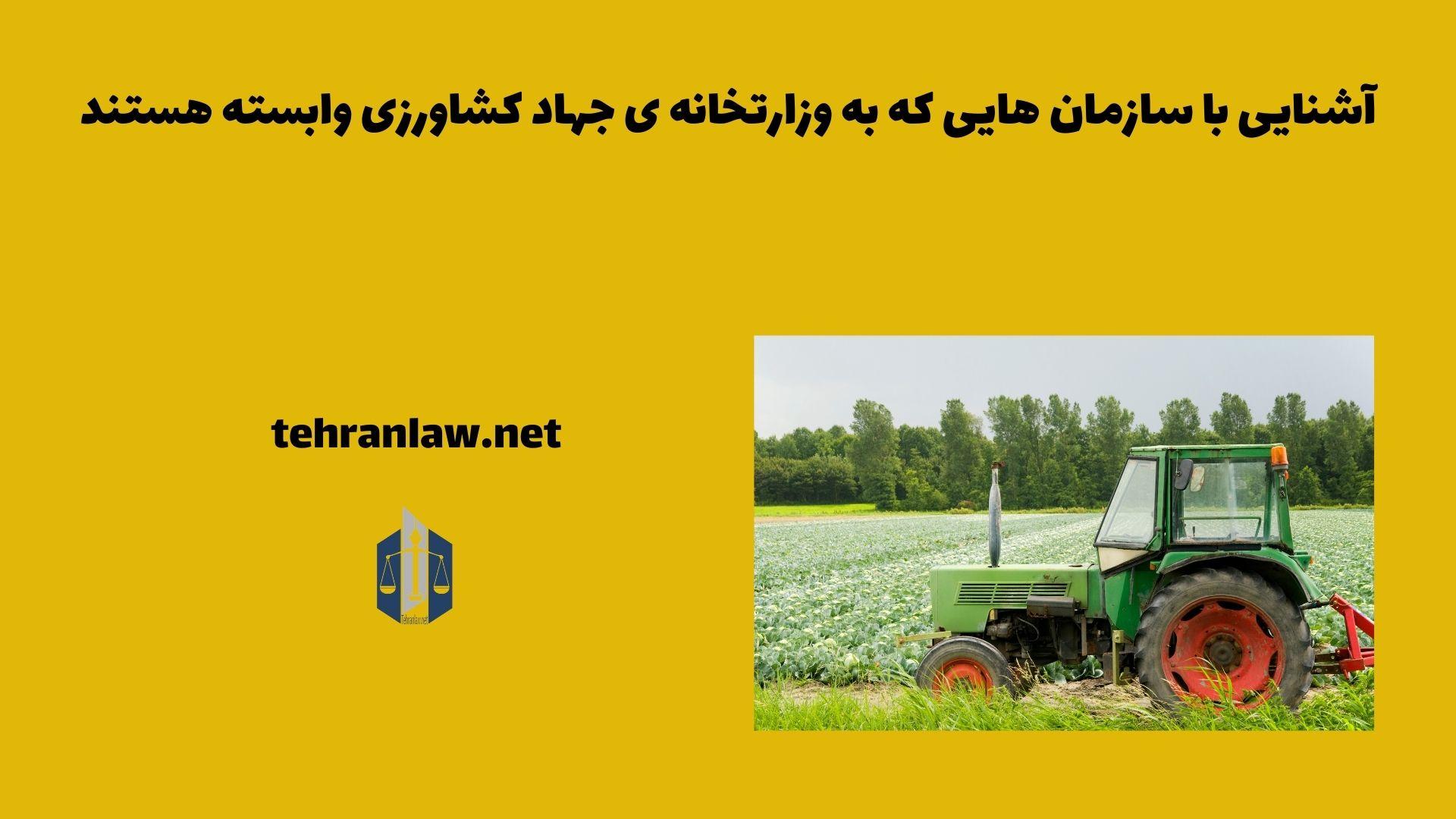 آشنایی با سازمان هایی که به وزارتخانه ی جهاد کشاورزی وابسته هستند