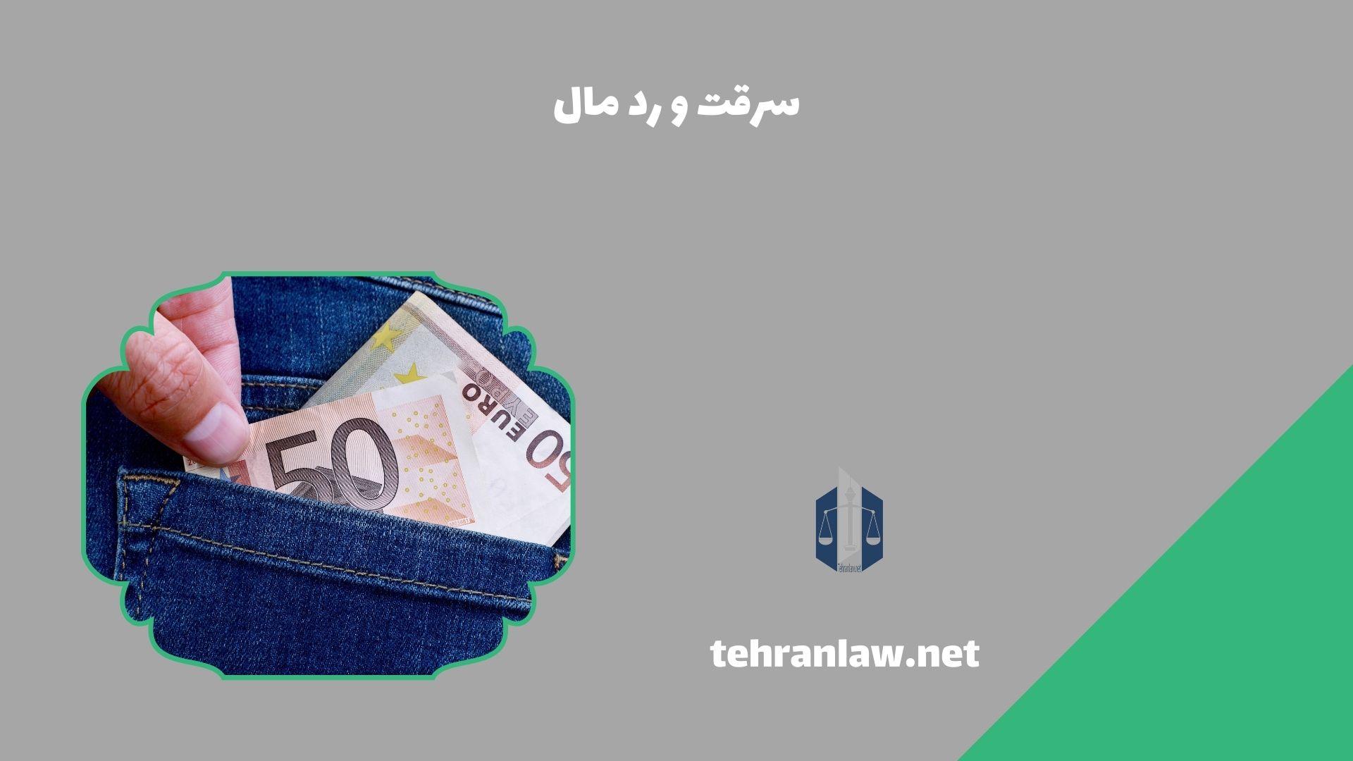 سرقت و رد مال