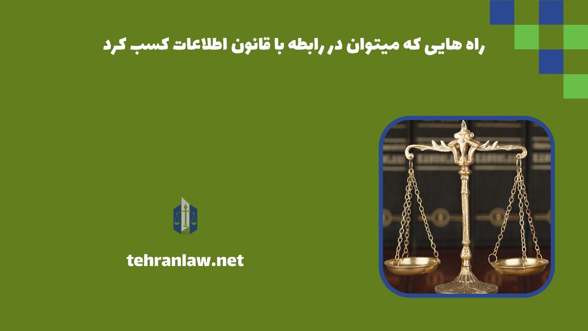 راه هایی که میتوان در رابطه با قانون اطلاعات کسب کرد