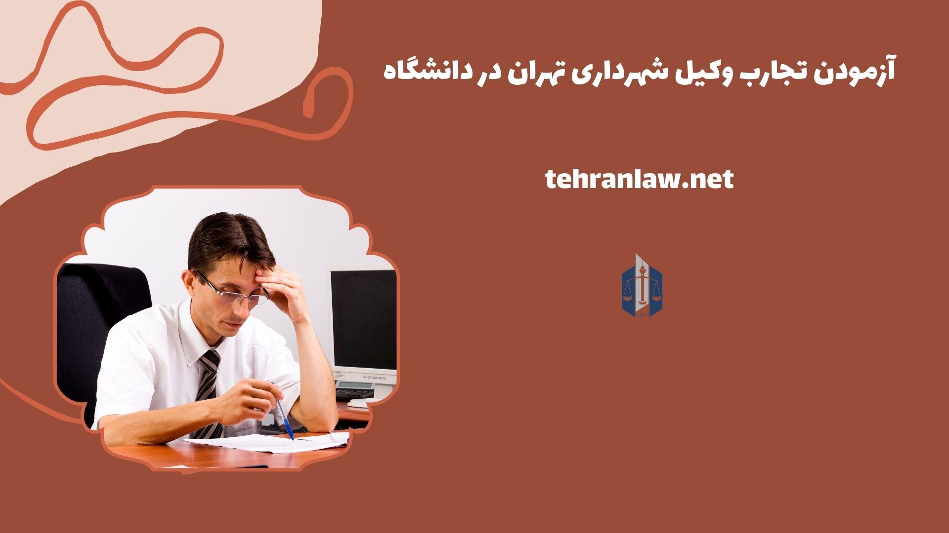 آزمودن تجارب وکیل شهرداری تهران در دانشگاه