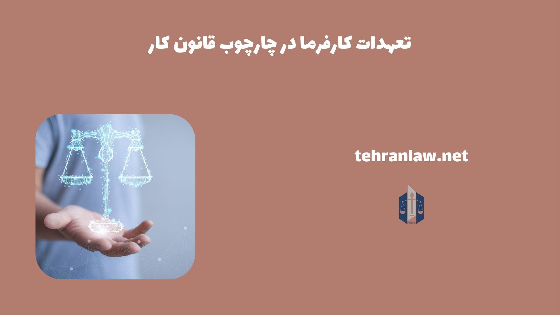 تعهدات کارفرما در چارچوب قانون کار