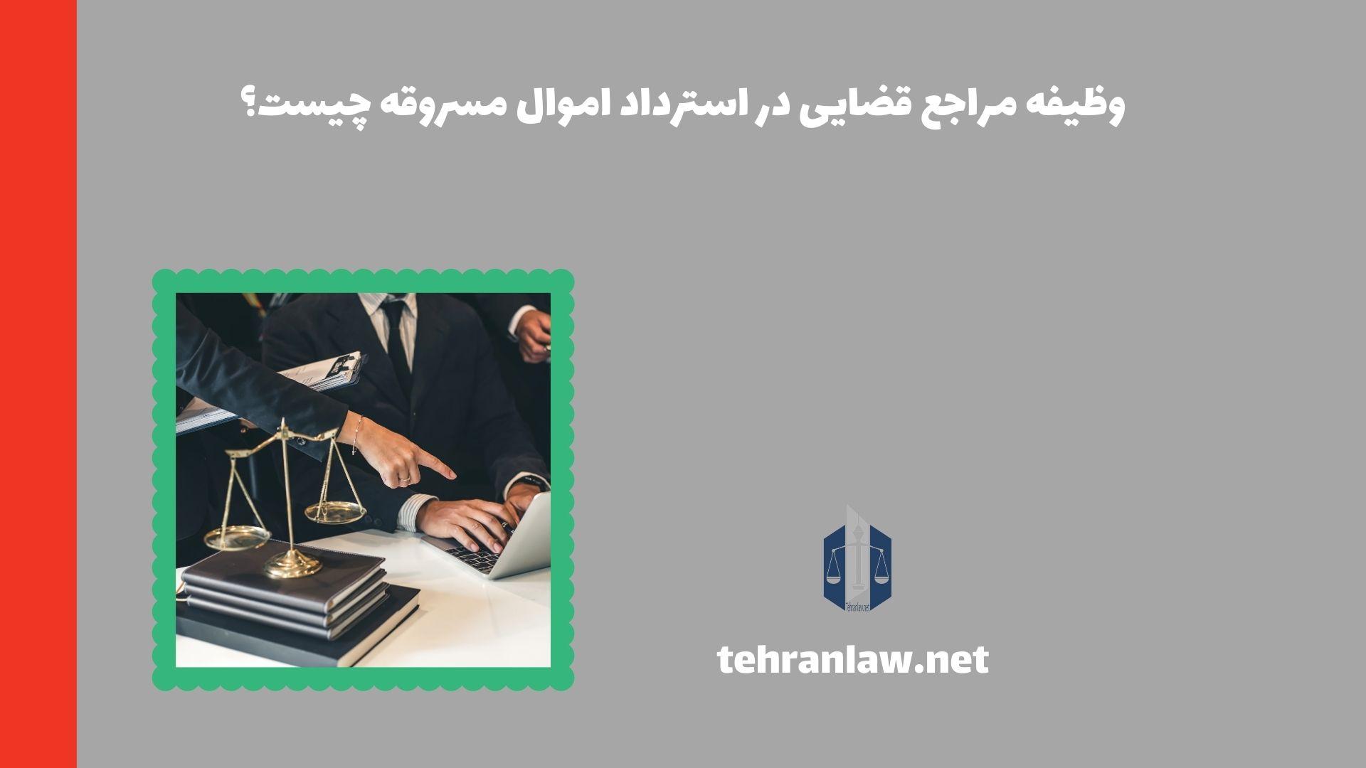 وظیفه مراجع قضایی در استرداد اموال مسروقه چیست؟