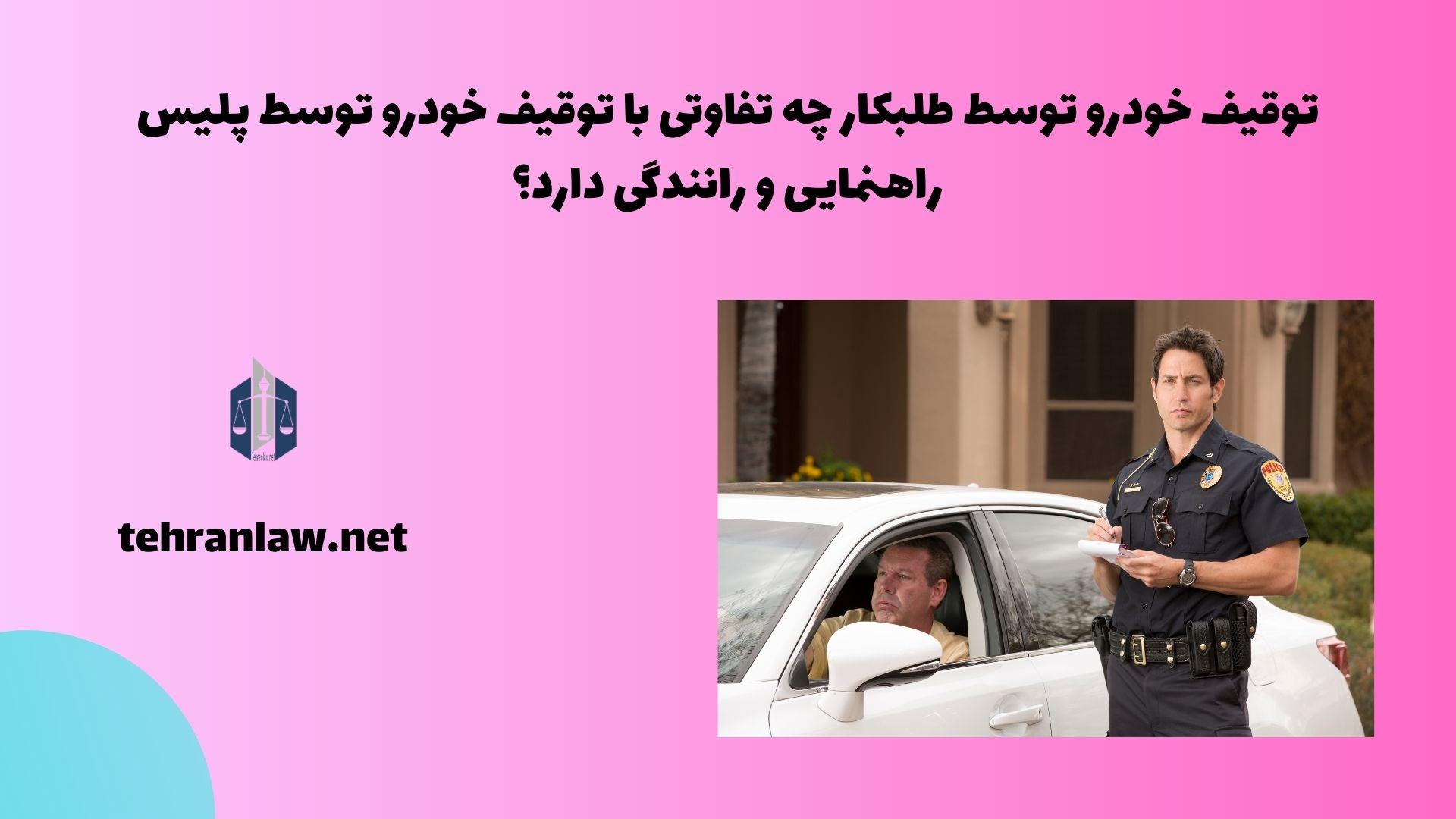 توقیف خودرو توسط طلبکار چه تفاوتی با توقیف خودرو توسط پلیس راهنمایی و رانندگی دارد؟