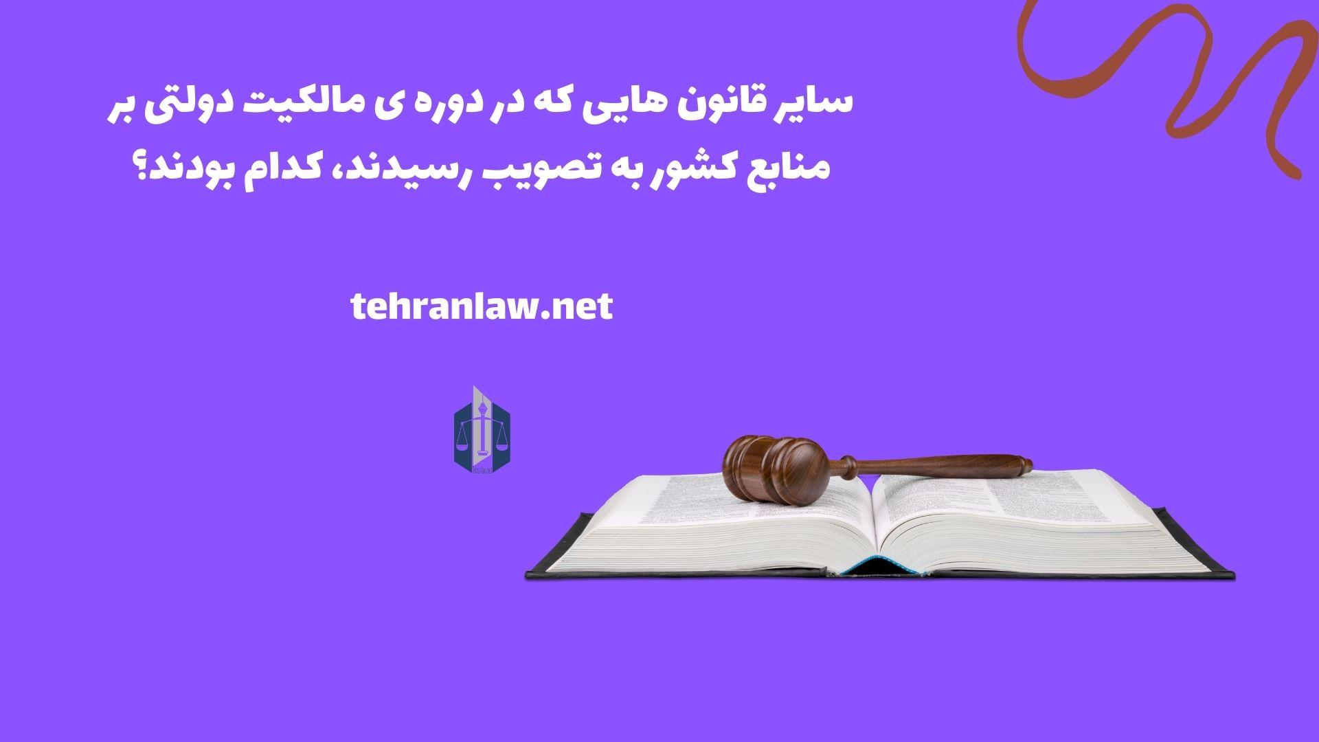 سایر قانون هایی که در دوره ی مالکیت دولتی بر منابع کشور به تصویب رسیدند، کدام بودند؟