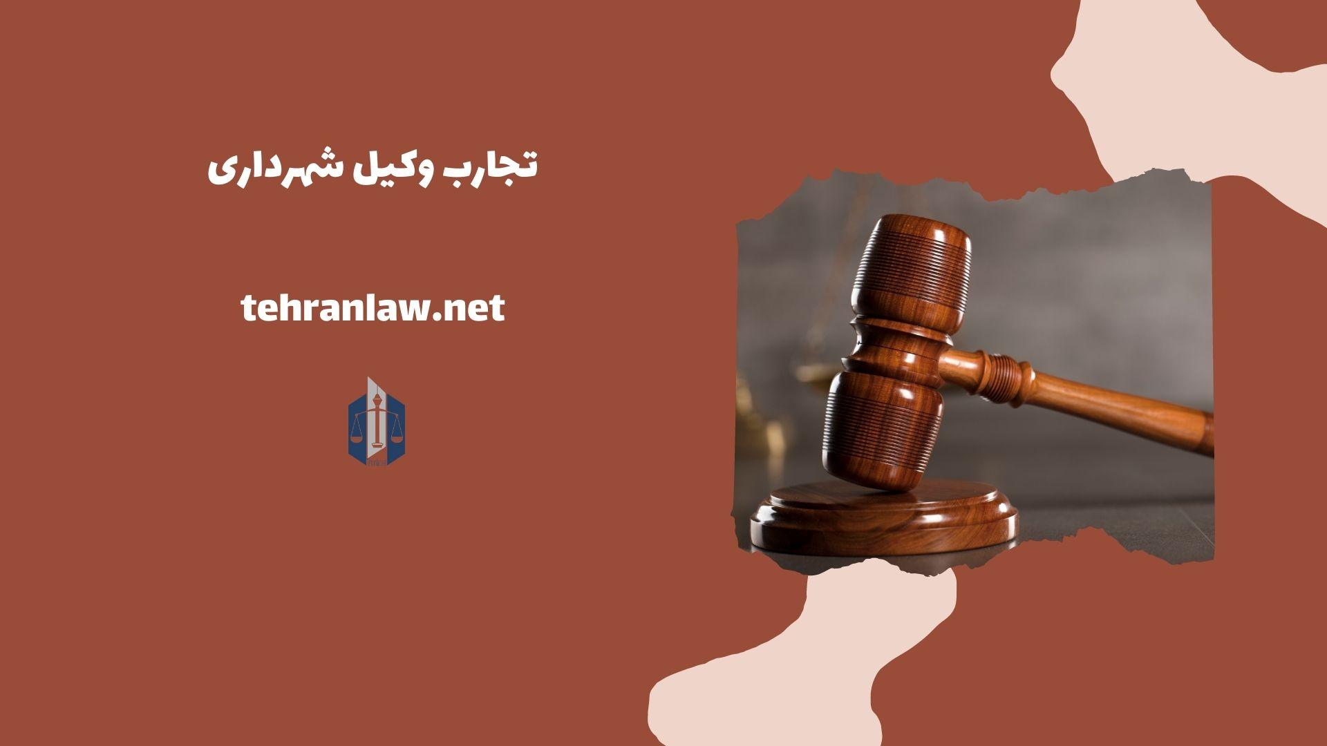 تجارب وکیل شهرداری
