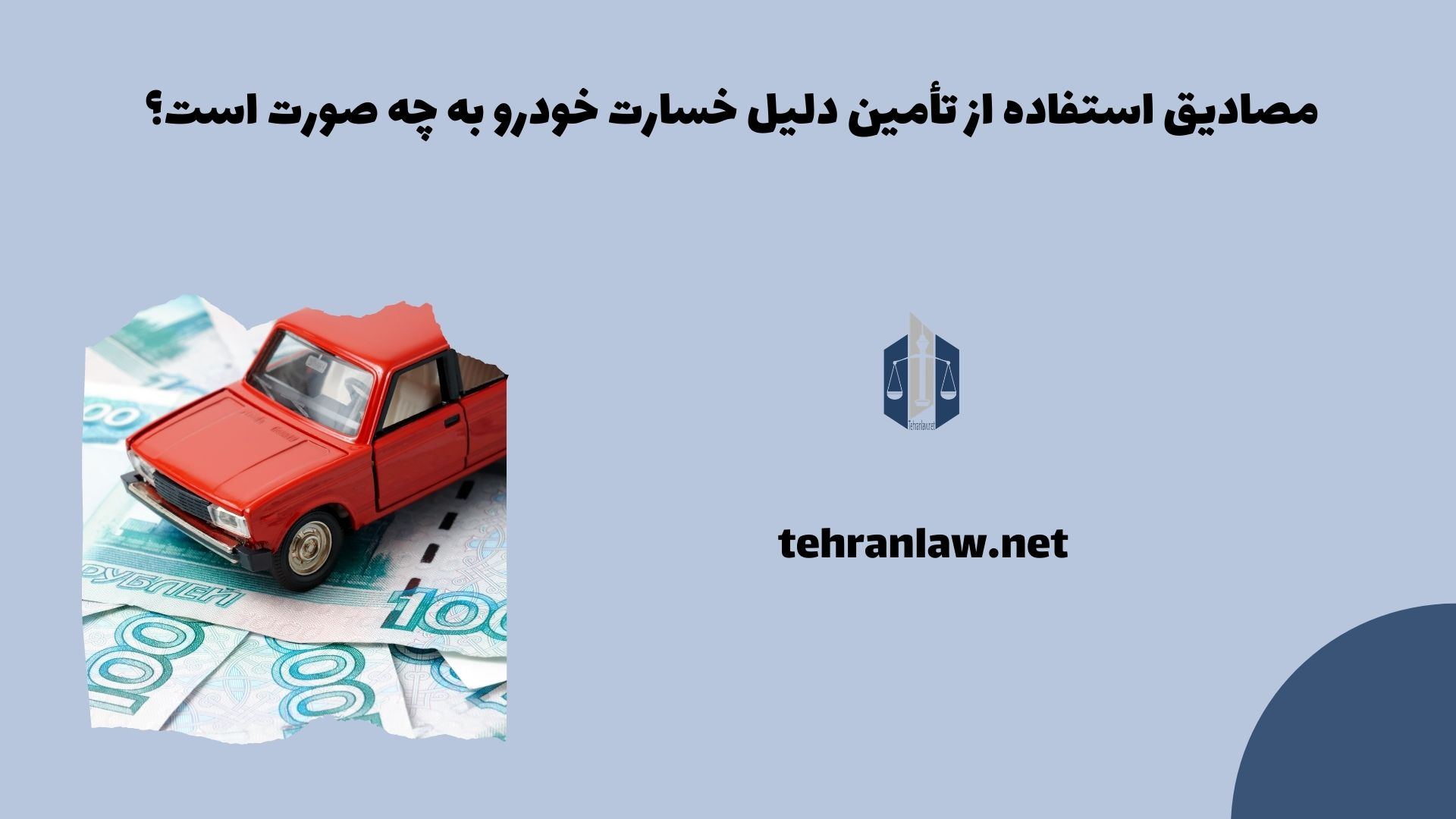 مصادیق استفاده از تأمین دلیل خسارت خودرو به چه صورت است؟