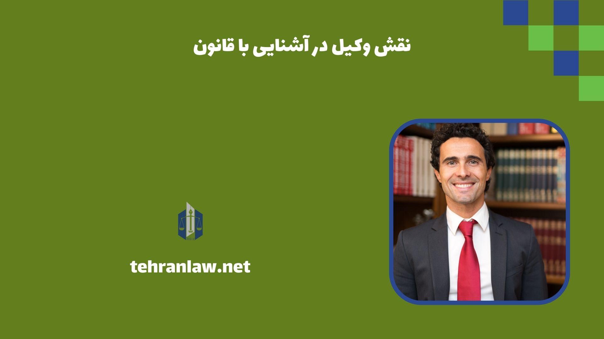 نقش وکیل در آشنایی با قانون
