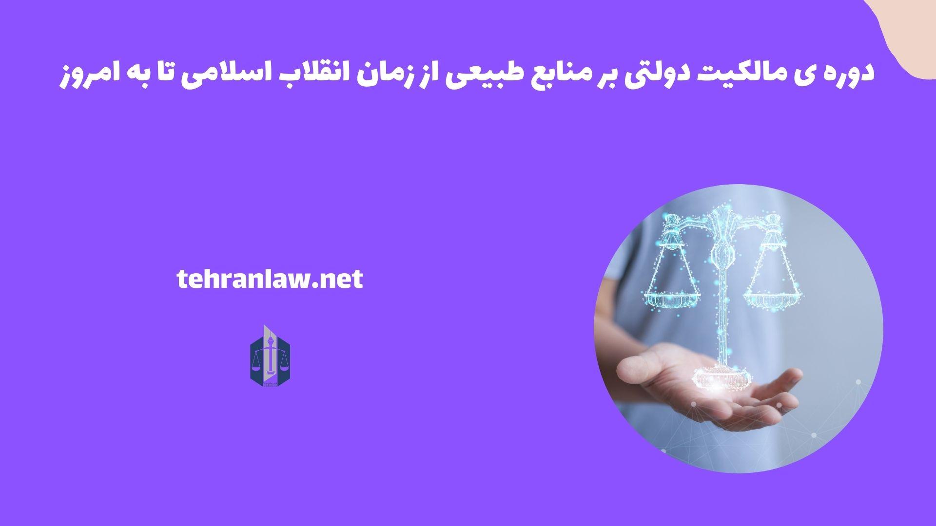 دوره ی مالکیت دولتی بر منابع طبیعی از زمان انقلاب اسلامی تا به امروز