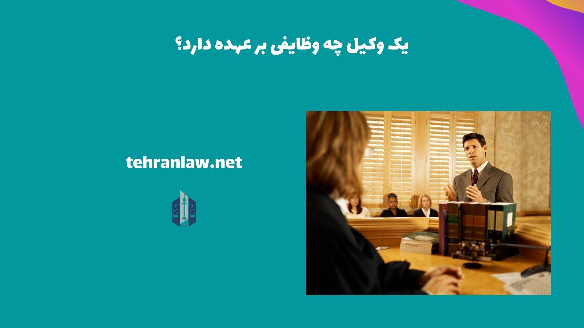 یک وکیل چه وظایفی بر عهده دارد؟