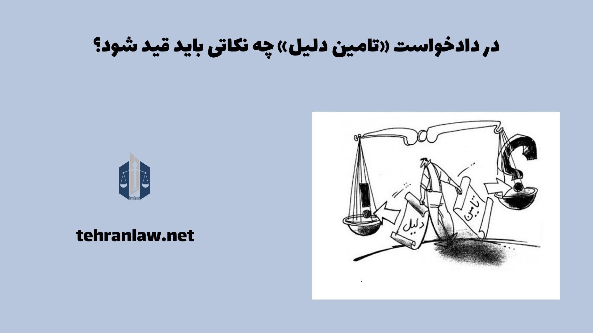 در دادخواست «تامین دلیل» چه نکاتی باید قید شود؟