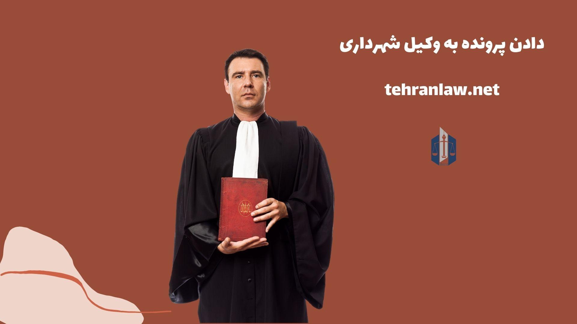 دادن پرونده به وکیل شهرداری
