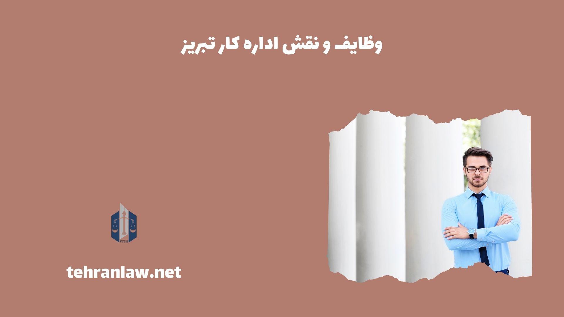 وظایف و نقش اداره کار تبریز