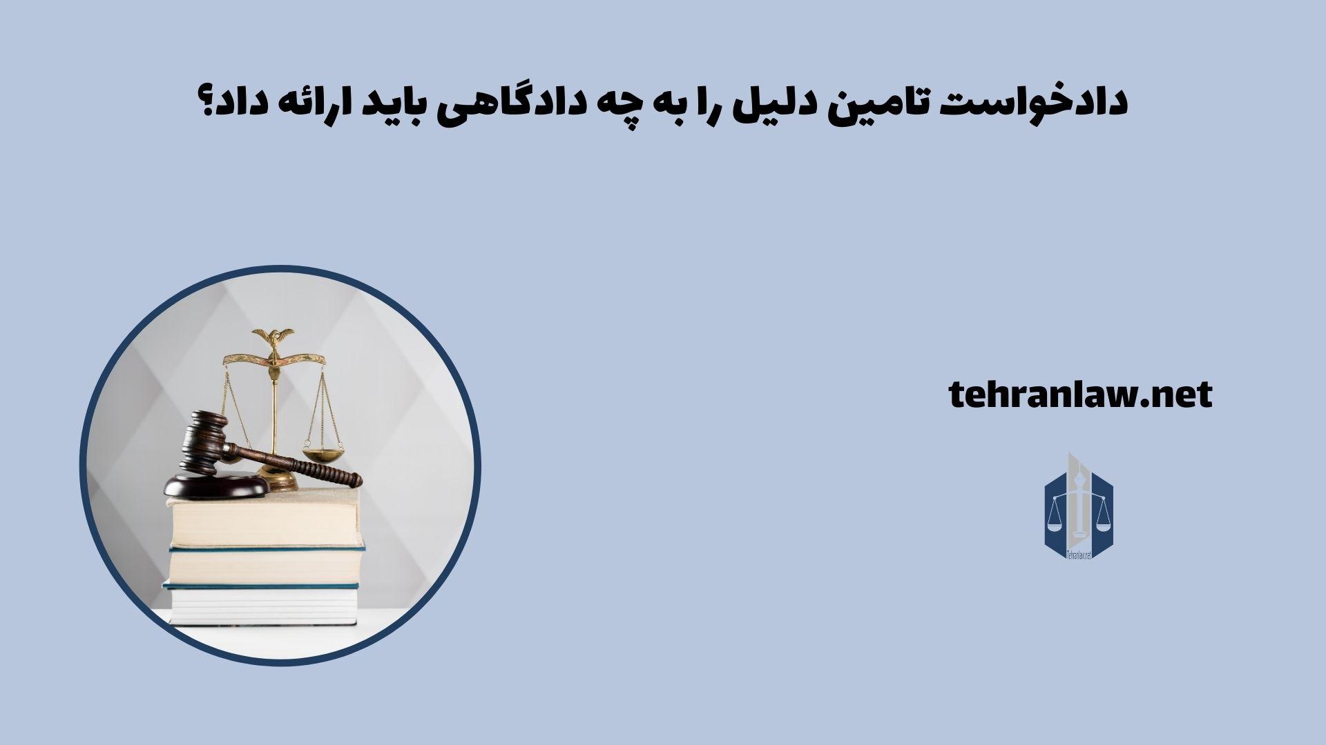 دادخواست تامین دلیل را به چه دادگاهی باید ارائه داد؟