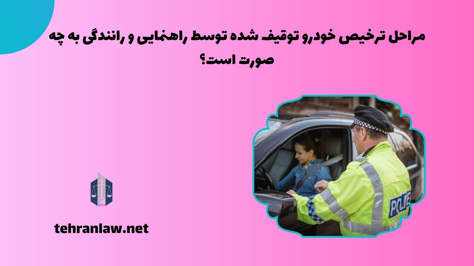 مراحل ترخیص خودرو توقیف شده توسط راهنمایی و رانندگی به چه صورت است؟