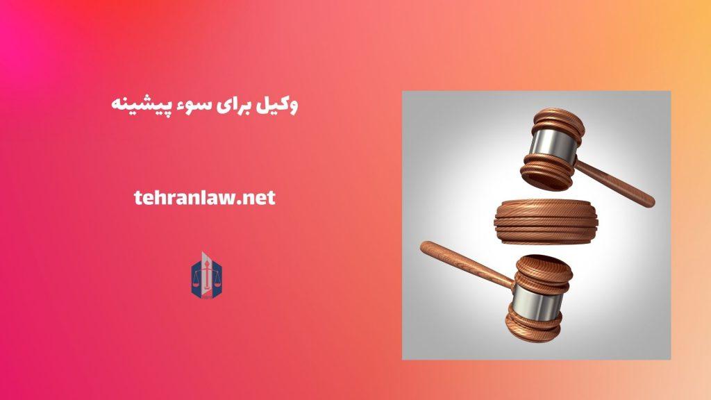 وکیل برای سوء پیشینه