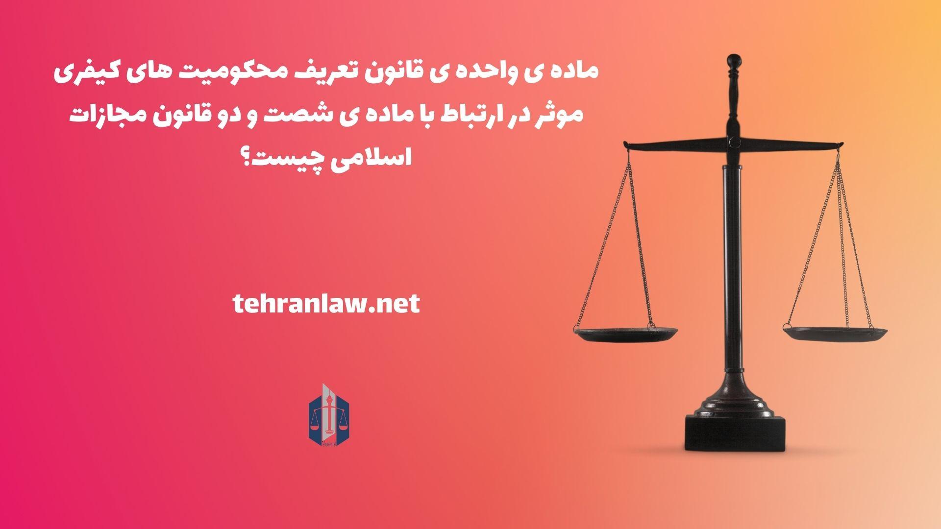 ماده ی واحده ی قانون تعریف محکومیت های کیفری موثر در ارتباط با ماده ی شصت و دو قانون مجازات اسلامی چیست؟