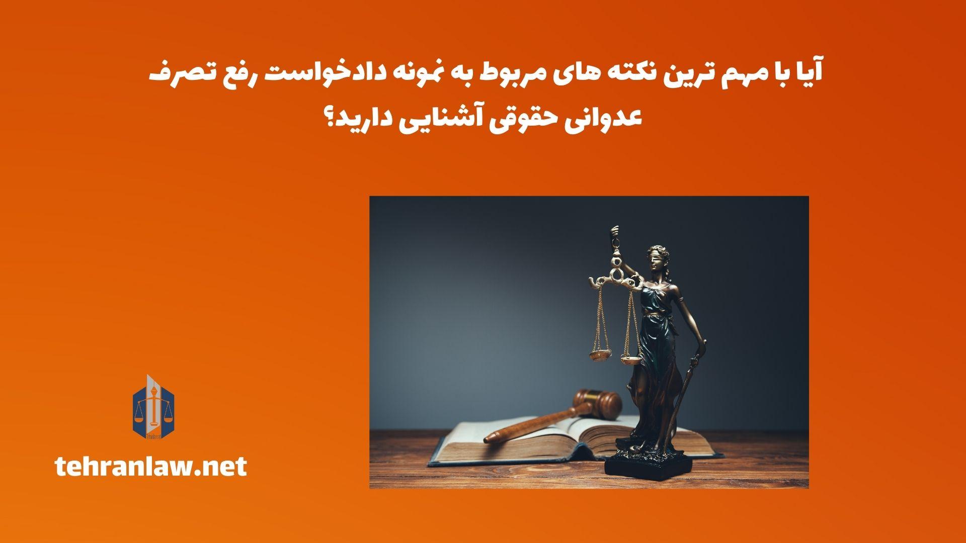 آیا با مهم ترین نکته های مربوط به نمونه دادخواست رفع تصرف عدوانی حقوقی آشنایی دارید؟