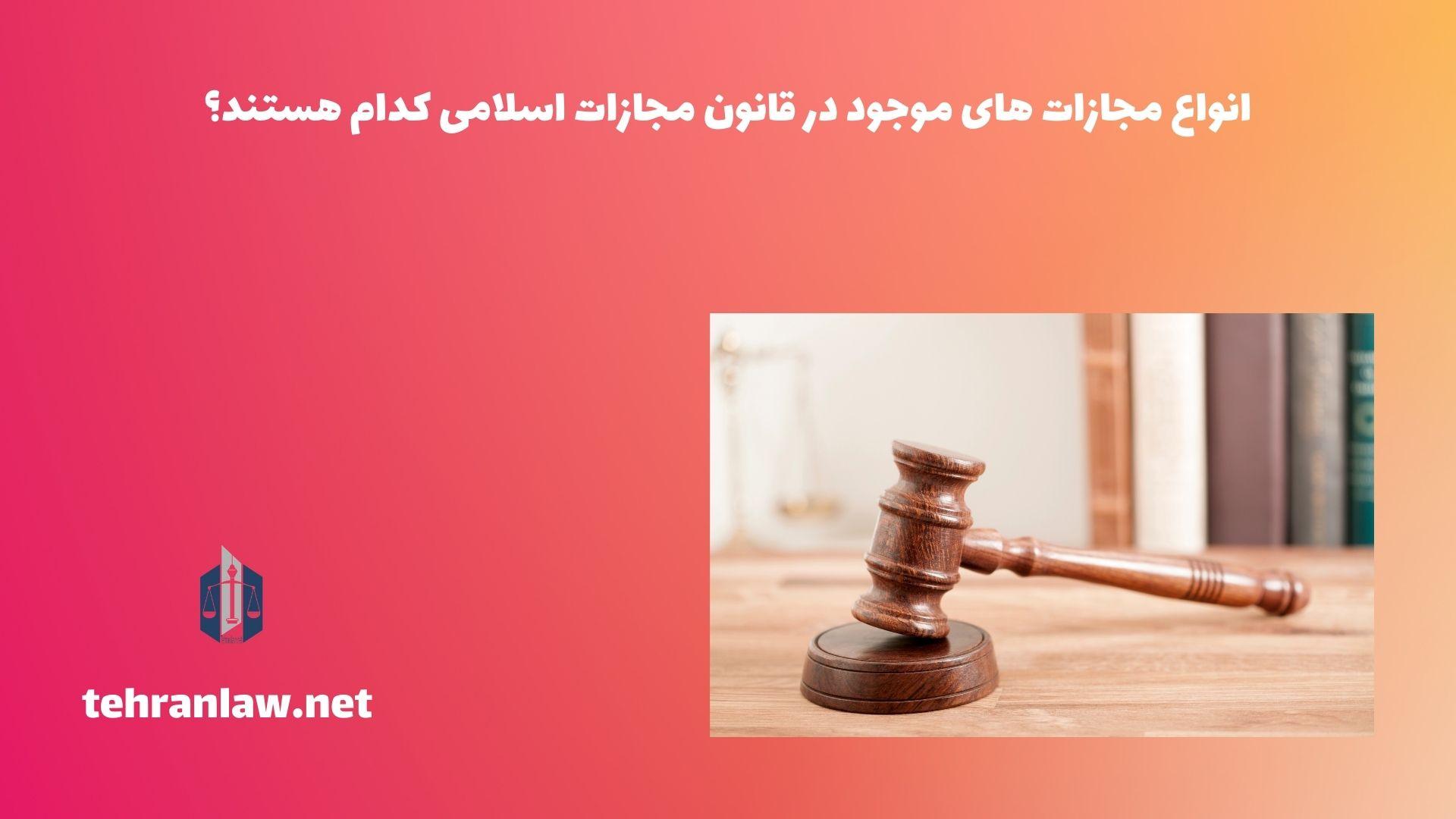 انواع مجازات های موجود در قانون مجازات اسلامی کدام هستند؟