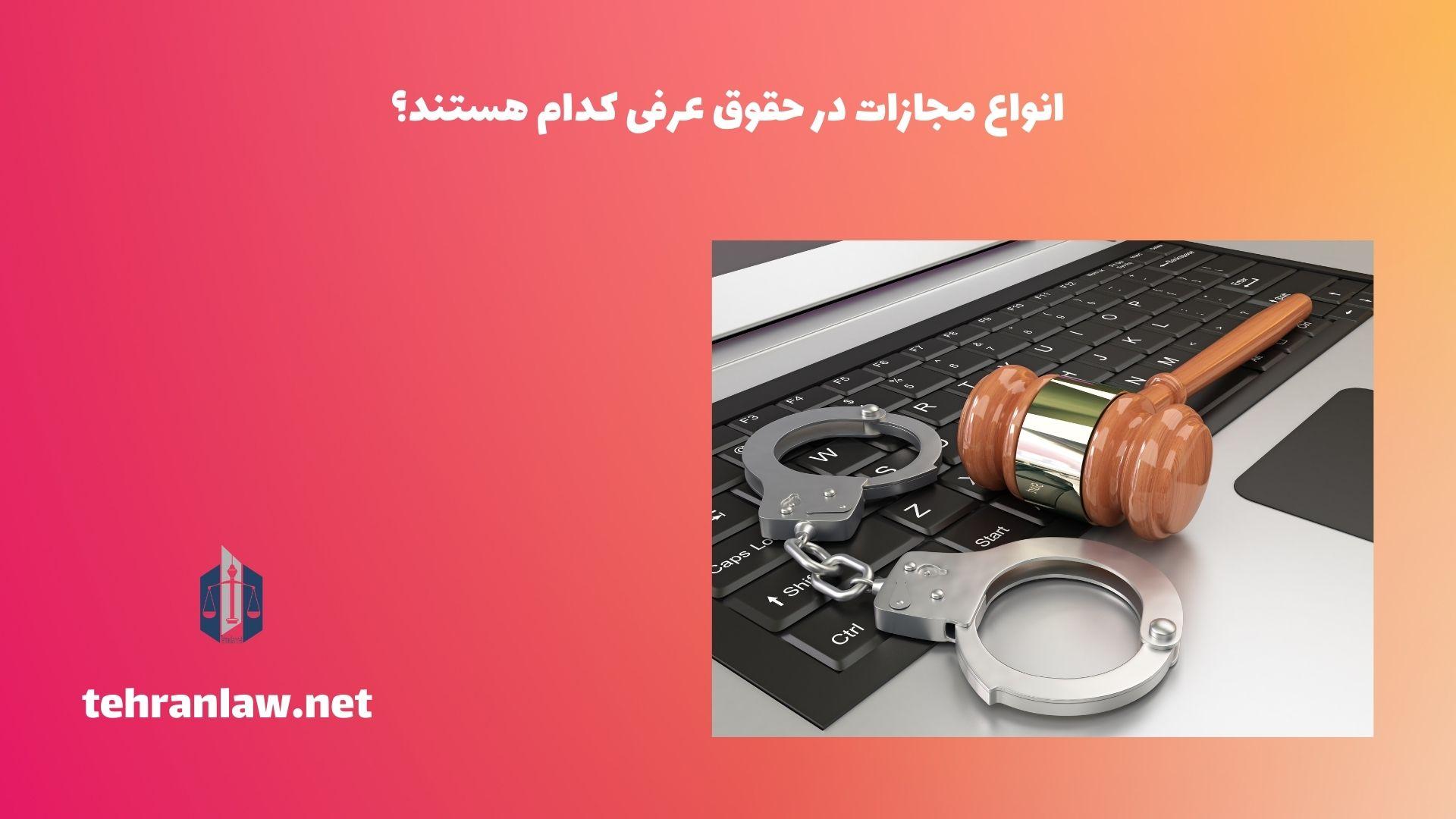 انواع مجازات در حقوق عرفی کدام هستند؟