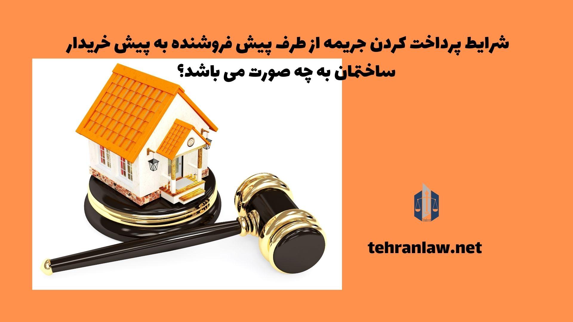 شرایط پرداخت کردن جریمه از طرف پیش فروشنده به پیش خریدار ساختمان به چه صورت می باشد؟