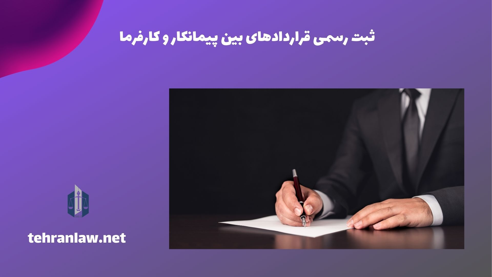 ثبت رسمی قراردادهای بین پیمانکار و کارفرما