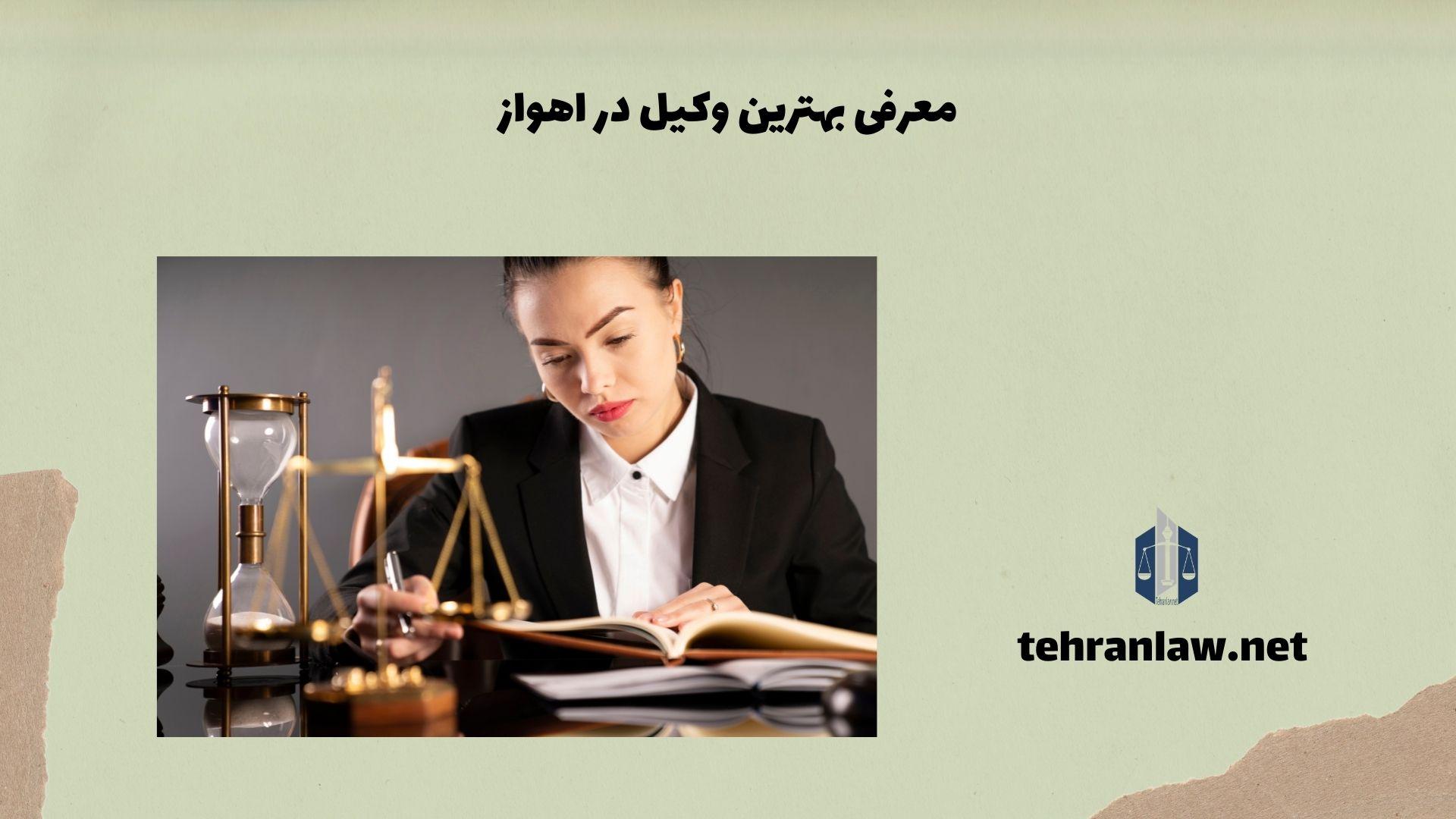 معرفی بهترین وکیل در اهواز
