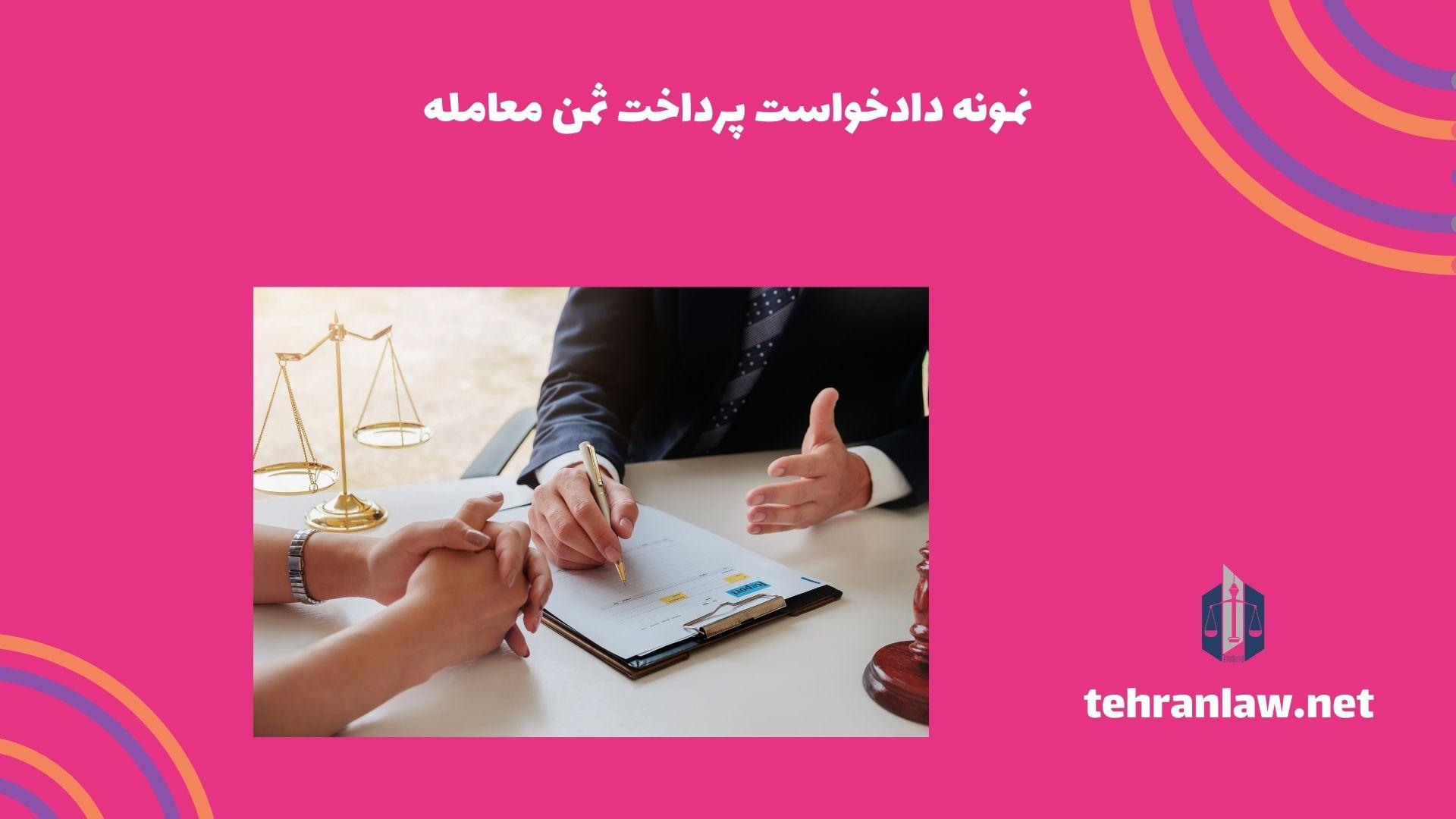 نمونه دادخواست پرداخت ثمن معامله