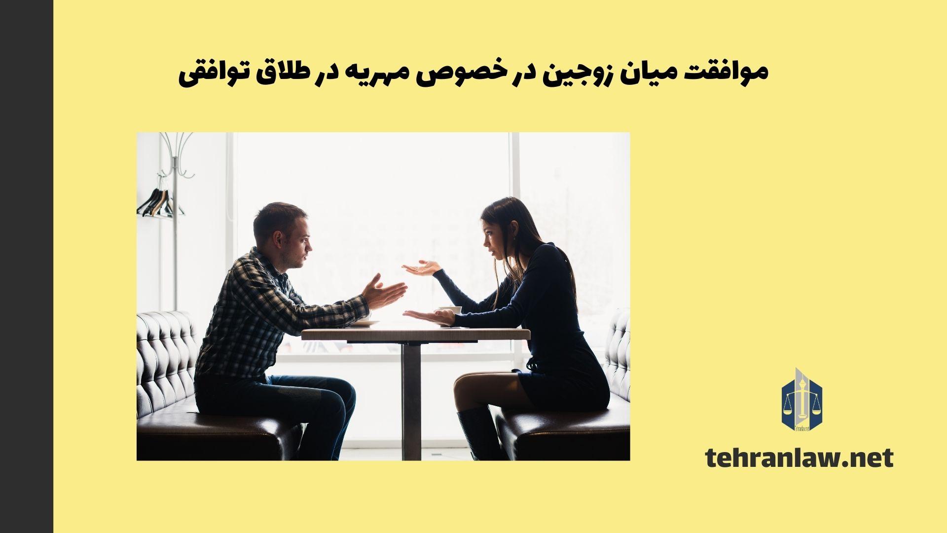 موافقت میان زوجین در خصوص مهریه در طلاق توافقی