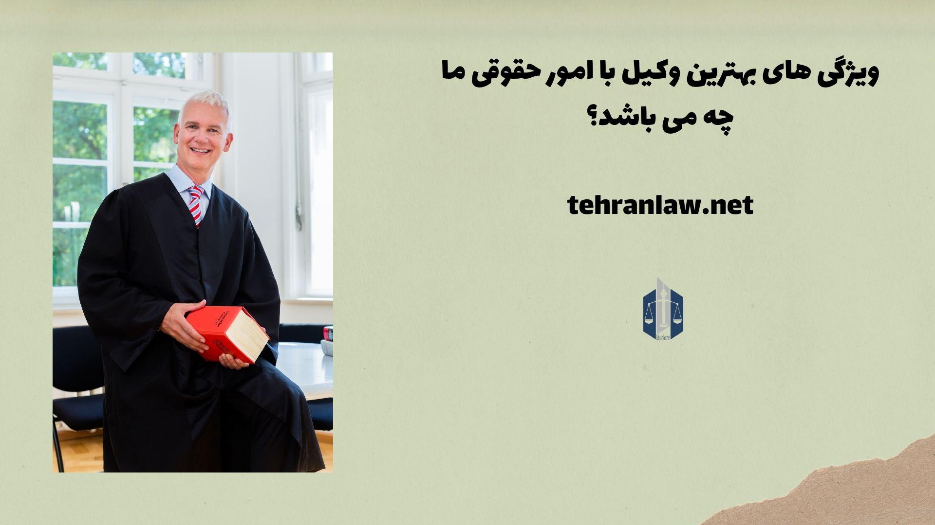 ویژگی های بهترین وکیل با امور حقوقی ما چه می باشد؟