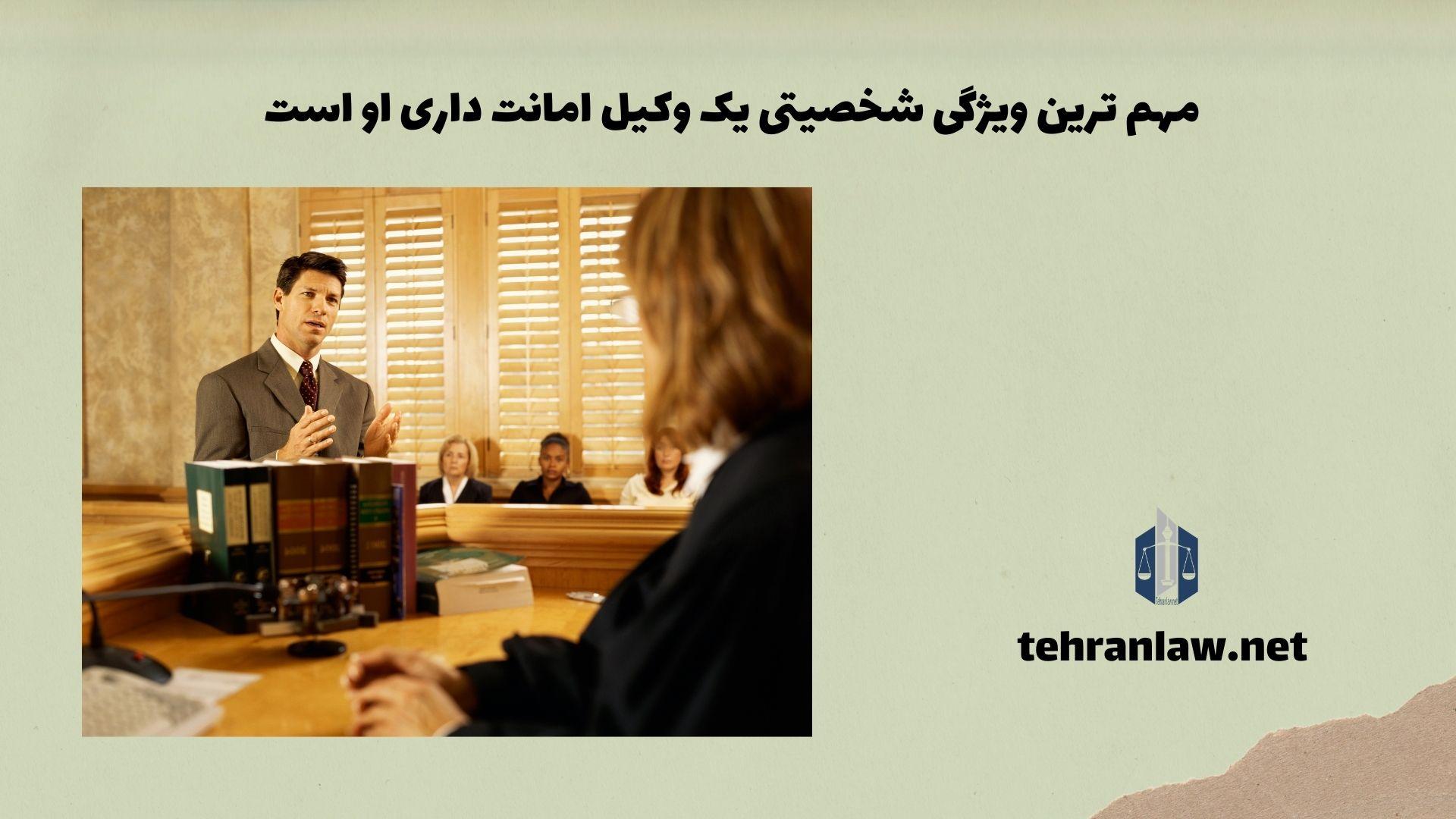 مهم ترین ویژگی شخصیتی یک وکیل امانت داری او است