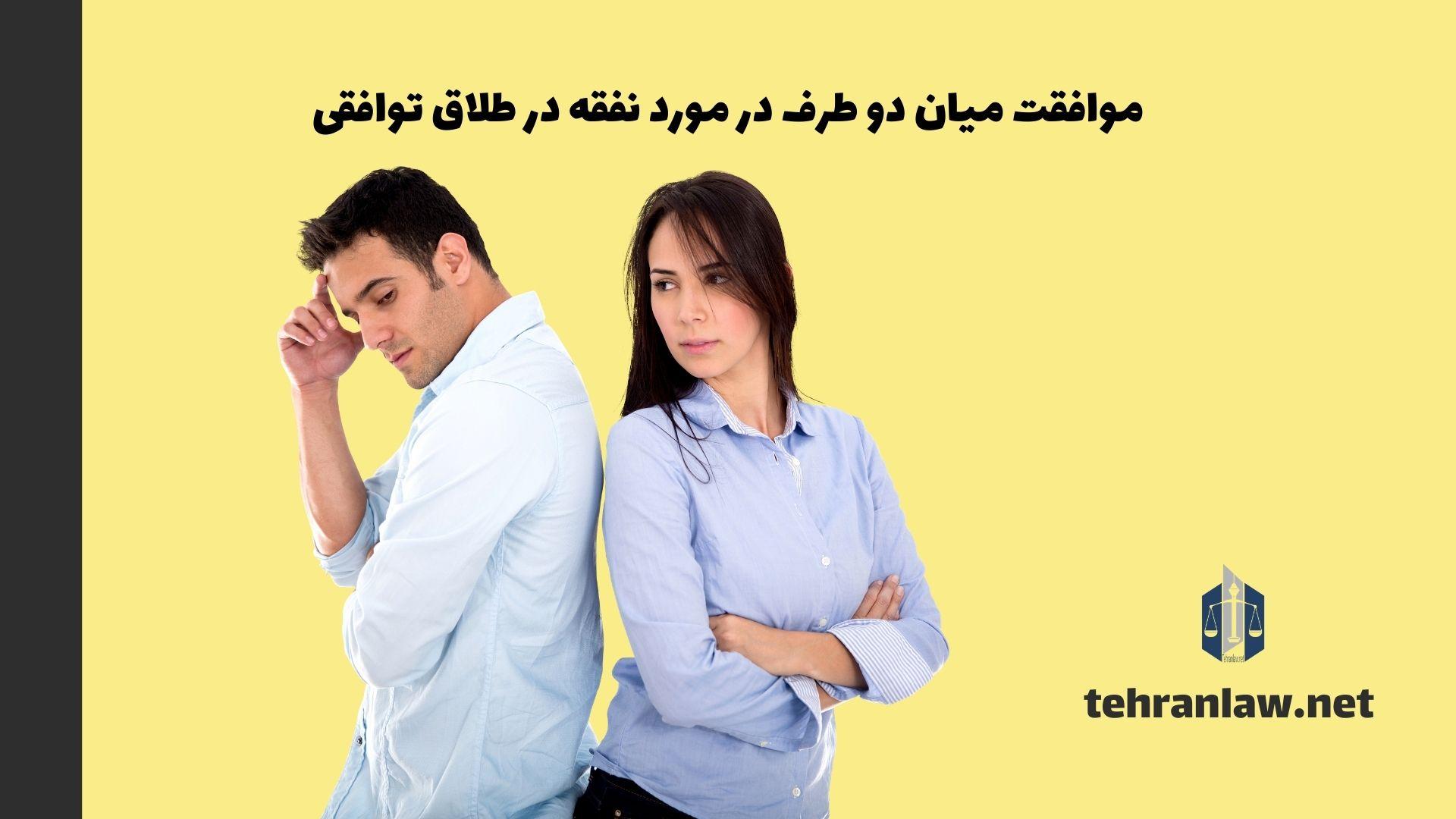 موافقت میان دو طرف در مورد نفقه در طلاق توافقی